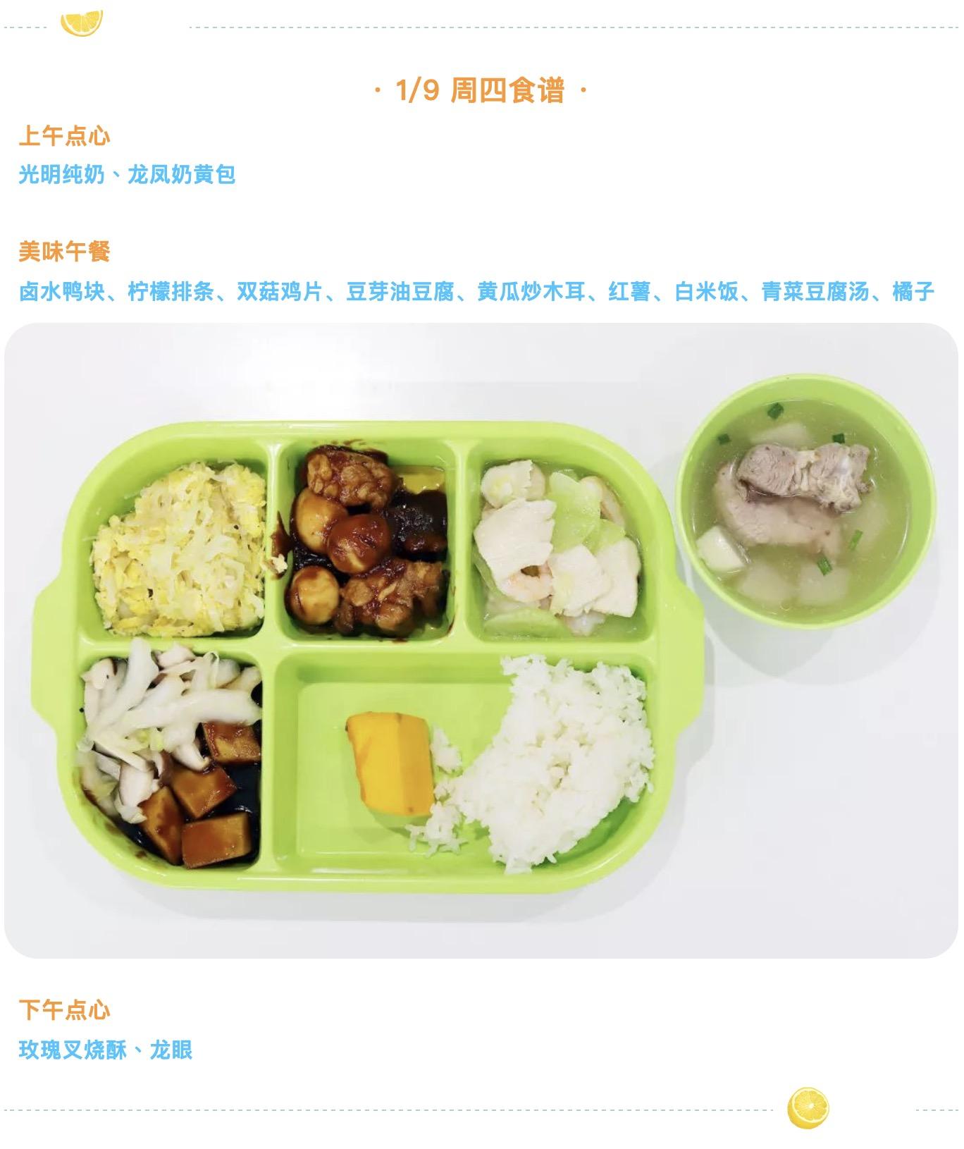 食堂用餐桌椅_青浦校区 | 食堂食谱